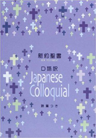 Kogoyaku 口語訳聖書