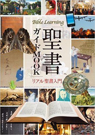 Guidebooks ガイドブック