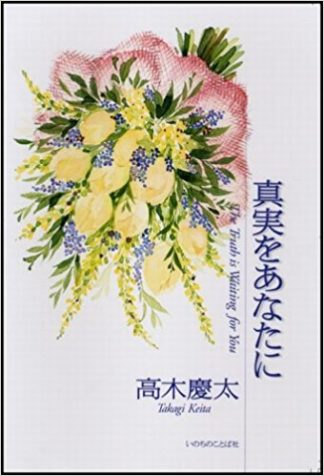 For Seekers 入門書