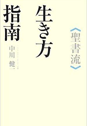 Kenichi Nakagawa 中川健一