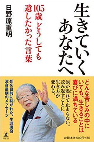 Shigeaki Hinohara 日野原重明