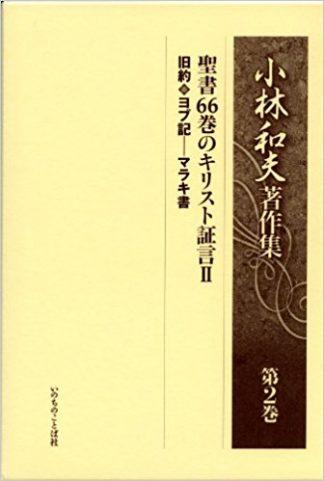 Kazuo Kobayashi  小林和夫