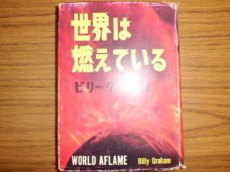 Billy Graham  ビリー・グラハム