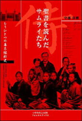Yoshimasa Moribe(Samurai who read the Bible)守部喜雅