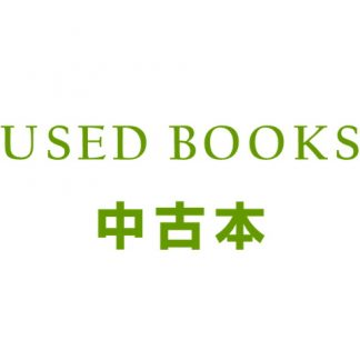 Used Books 中古本