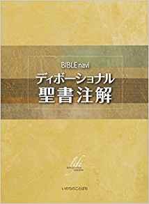 Bible Commentary 聖書注解書・講解