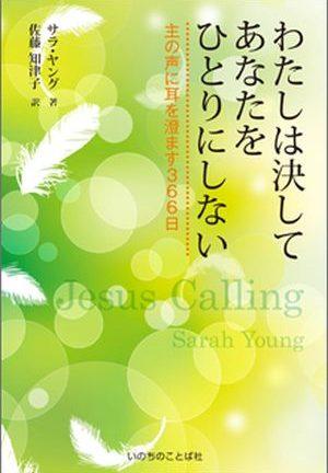Sarah Young サラ・ヤング