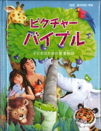 For Children 子ども向け