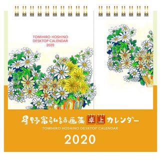 Calendar カレンダー・日めくり
